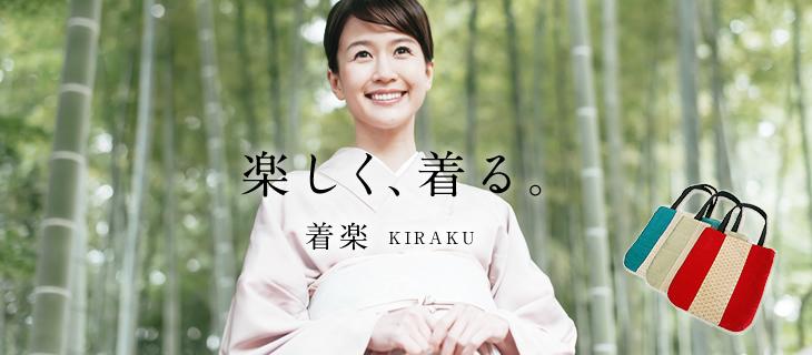 楽しく、着る。 着楽(KIRAKU)