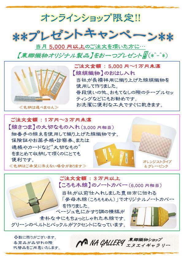 オンラインショップ限定!!プレゼントキャンペーン継続のお知らせ~