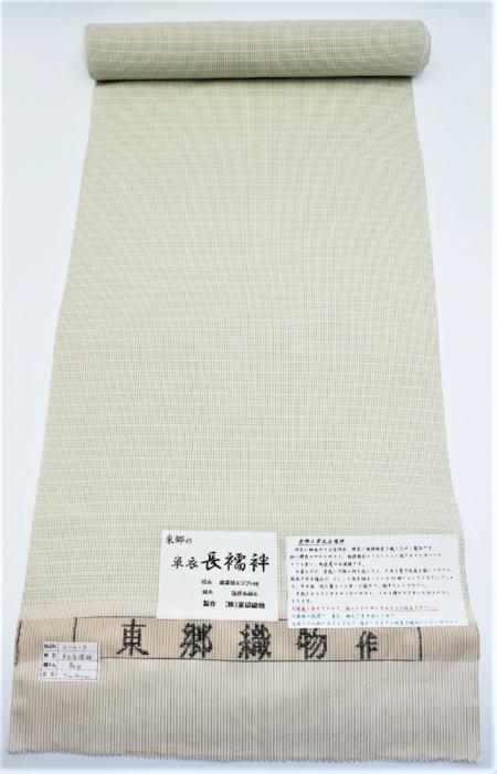 東郷の単衣長襦袢/格子柄
