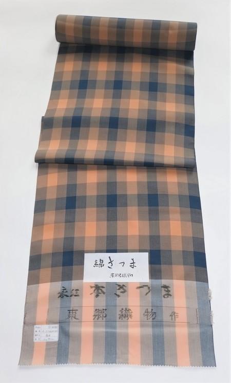 綿さつま/二色による網代柄(紺とサーモンピンク)