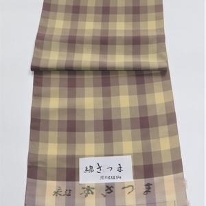 綿さつま/二色による網代柄(紫と黄)