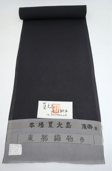 夏大島/みじん格子(アイボリーブラック)