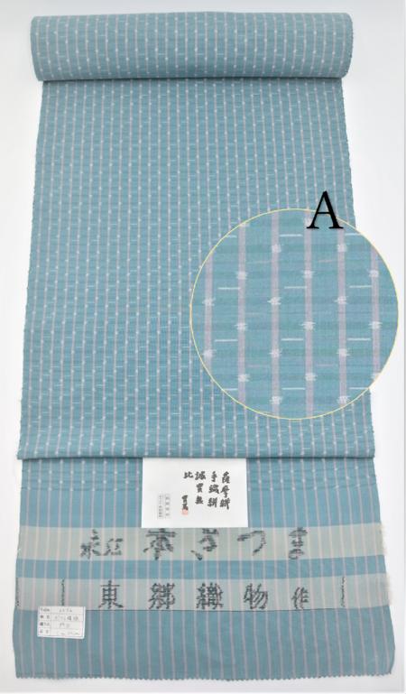 手織りポツ絣/ターコイズブルーにピンクの縦縞