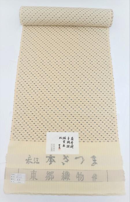 手織りさつま絣/斜水玉(薄クリーム)