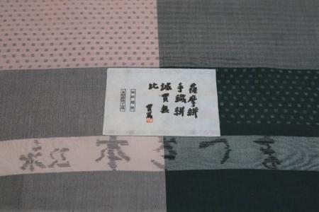 手織り二色ポツ絣 (グリーンピンク)