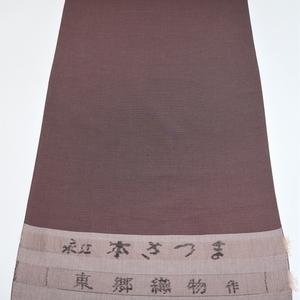 綿さつま/みじん格子(ムラサキ茶)